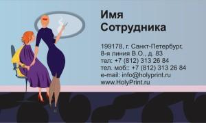 Визитки для салонов красоты в cdr