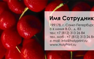 Макет визитки с изображением вишни