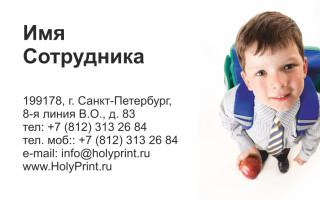 Макет визитки для магазинов учебной литературы