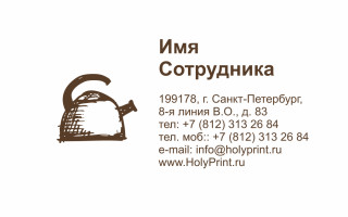 Макет визитки хозтовары и кухонные принадлежности