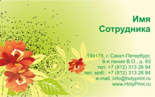 Макет визитки для флористов