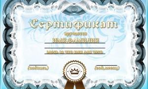 Макет Сертификата в psd