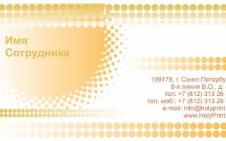 Макет визитки для солярия