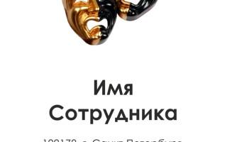 Макет визитки актера театра