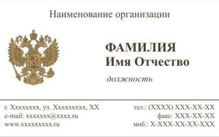 Бесплатный образец визитки для МВД