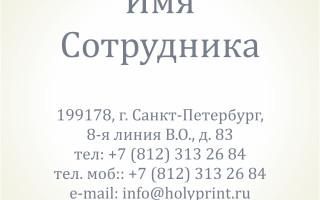 Бесплатный макет визитки для различных организаций