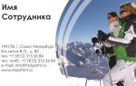 Макет визитки Клуб горнолыжного спорта и сноубординга