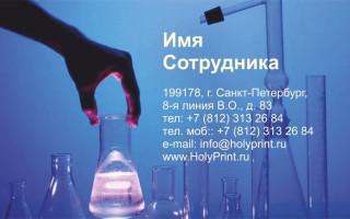 Макет визитки для сотрудников НИИ и лабораторий