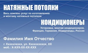 Бесплатный макет Визитки «Строительство», «Интерьер» 0003