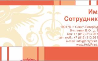 Макет визитки для преподавателей танцев