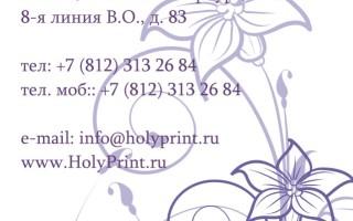 Визитка с синими цветами
