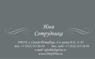 Бесплатный макет визитки для сотрудников высших должностей