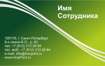 Макет визитки для обмена контактными данными