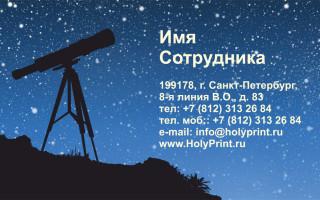 Макет визитки для сотрудников планетария