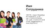Макет визитки для преподавателей ВУЗов