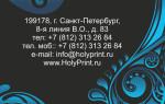 Макет визитки «Тюнинг автомобилей»