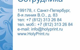 Макет визитки для магазина обоев