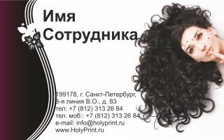 Бесплатный макет визитки для салонов красоты