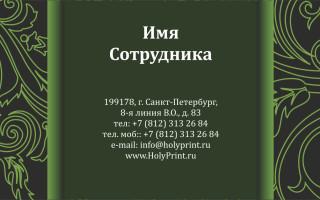 Макет визитки магазин ремонта