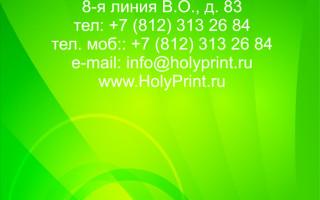 Макет визитки для активных людей