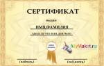 Образец сертификата в psd