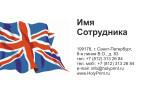 Макет визитки для лингвистических образовательных учреждений