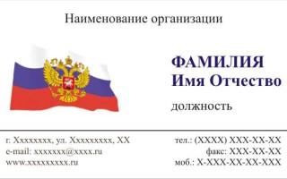 Бесплатный макет Визитки «Государство» 0024