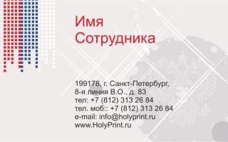 Бесплатный шаблон визитки для госслужащих