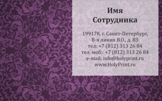Макет визитки магазин предметов интерьера и ремонта