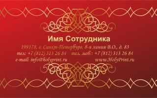Макет визитки для художника-ювелира