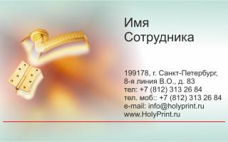 Макет визитки Фурнитура