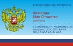 Бесплатный образец визитки для полицейского