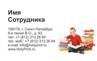 Макет визитки для сотрудников книжных магазинов