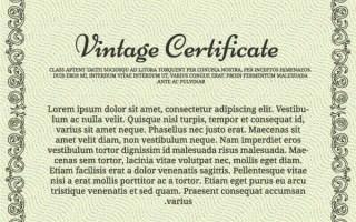 Сертификат — награждение в eps