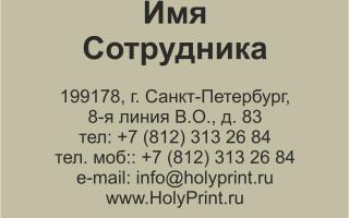 Макет визитки для сотрудников магазинов кожгалантереи и зонтов