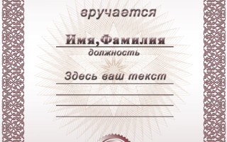 Шаблон универсального диплома в psd