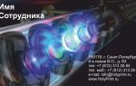 Макет визитки для работников соляриев