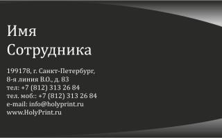 Макет визитки с черным фоном