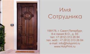 Макет визитки для магазина дверей