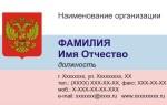 Бесплатный шаблон Визитки для депутатов