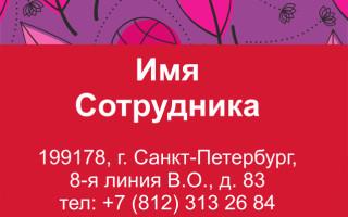 Макет визитки с красными листочками