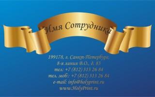 Макет визитки для сотрудников полиграфии