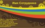 Макет визитки для организаторов различных мероприятий