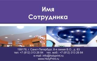 Макет визитки «Натяжные потолки»
