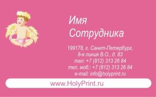 Бесплатный макет визитки детские товары