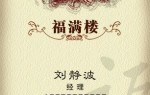 Шаблон визитки китайского ресторана