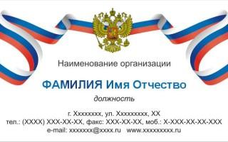 Бесплатный макет Визитки «Государство» 0027