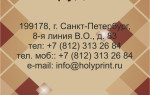Макет визитки «Напольные покрытия»