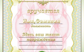 Бесплатный шаблон диплома о награждении