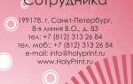 Макет визитки для сотрудников суши-баров